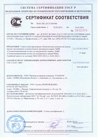 Сертификат на сухие смеси