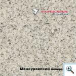 Мансуровский полировка